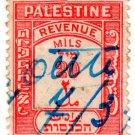 (I.B) Palestine Revenue : Duty Stamp 20m