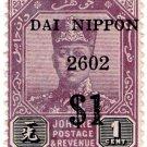 (I.B) Malaya States Revenue : Johore $1 on 1c OP (Japanese Occupation)