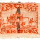 (I.B) China Revenue : Duty Stamp $5 (Japanese Occupation)