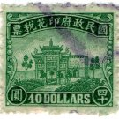 (I.B) China Revenue : Duty Stamp $40 (Japanese Occupation)