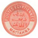 (I.B) Egypt Postal : Inter-Postal Seal (Mattahna)