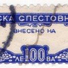(I.B) Bulgaria Revenue : Savings Stamp 100c