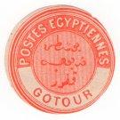 (I.B) Egypt Postal : Inter-Postal Seal (Gotour)