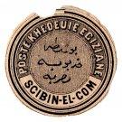 (I.B) Egypt Postal : Inter-Postal Seal (Scibin-El-Com)