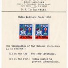 (I.B) China Cinderella : TB Charity Seal (1948)