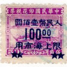 (I.B) China Revenue : Duty Stamp $100 on $50 OP (Japanese Occupation)