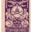 (I.B) Burma Revenue : Duty Stamp 200R (Japanese Occupation)