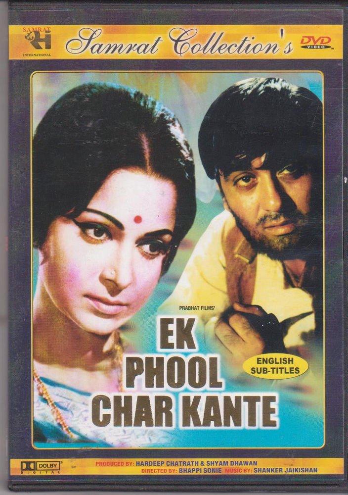 Ek Phool Char Kante - Sunil Dutt , waheeda rahman   [Dvd ]
