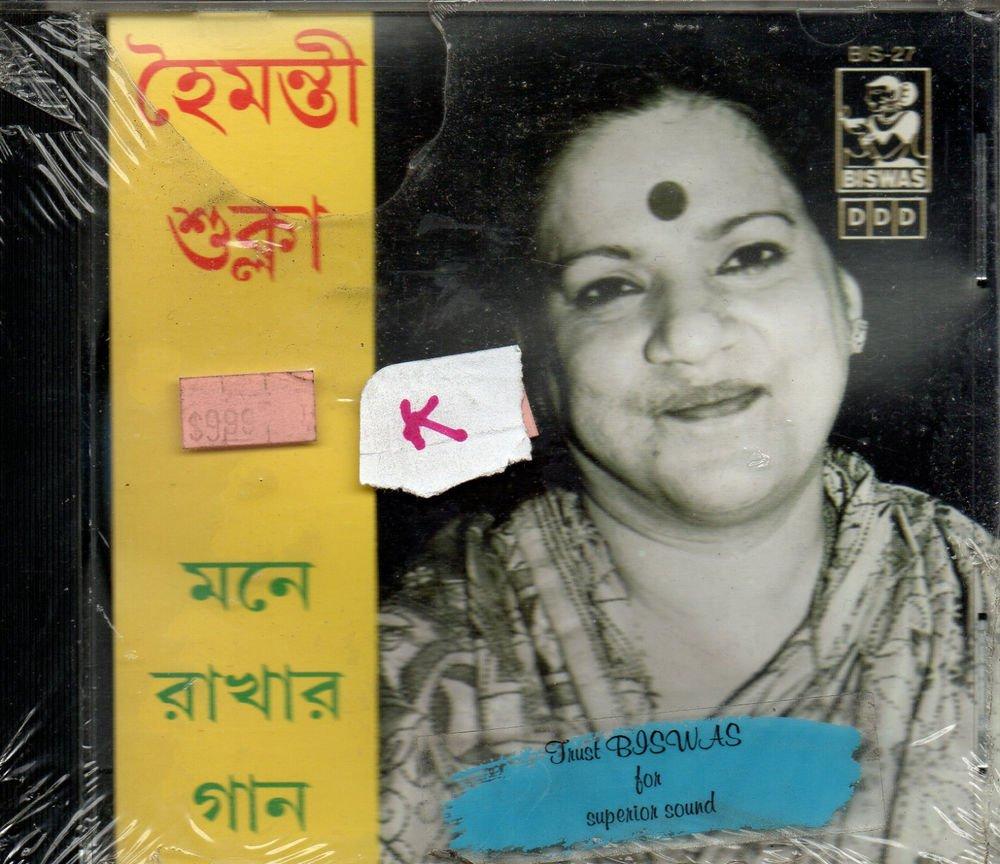 Hemanti Shukla - Bengali Songs [Cd ]