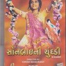 Sonbai Nee Chundadi [ Gujarati film Dvd]