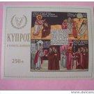 CYPRUS 272 mnh SS