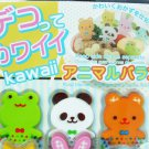 Bento Lunch Box Side Dish Partition  Food Divider Separator 20pcs Animals #20