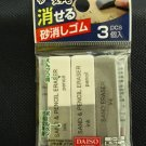 Sand & Pencil Eraser 3pcs #211