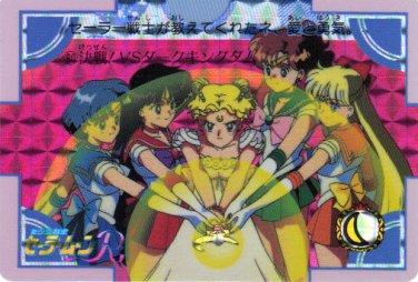 Sailor Moon Carddass Prism Card 80