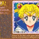 Sailor Moon Carddass 4 Card 119