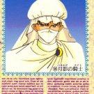 Sailor Moon Carddass 3 Card 106