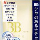 Kanebo Media Hydrating BB Cream SPF30 #2 new in box 35g