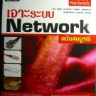 เจาะระบบ Network