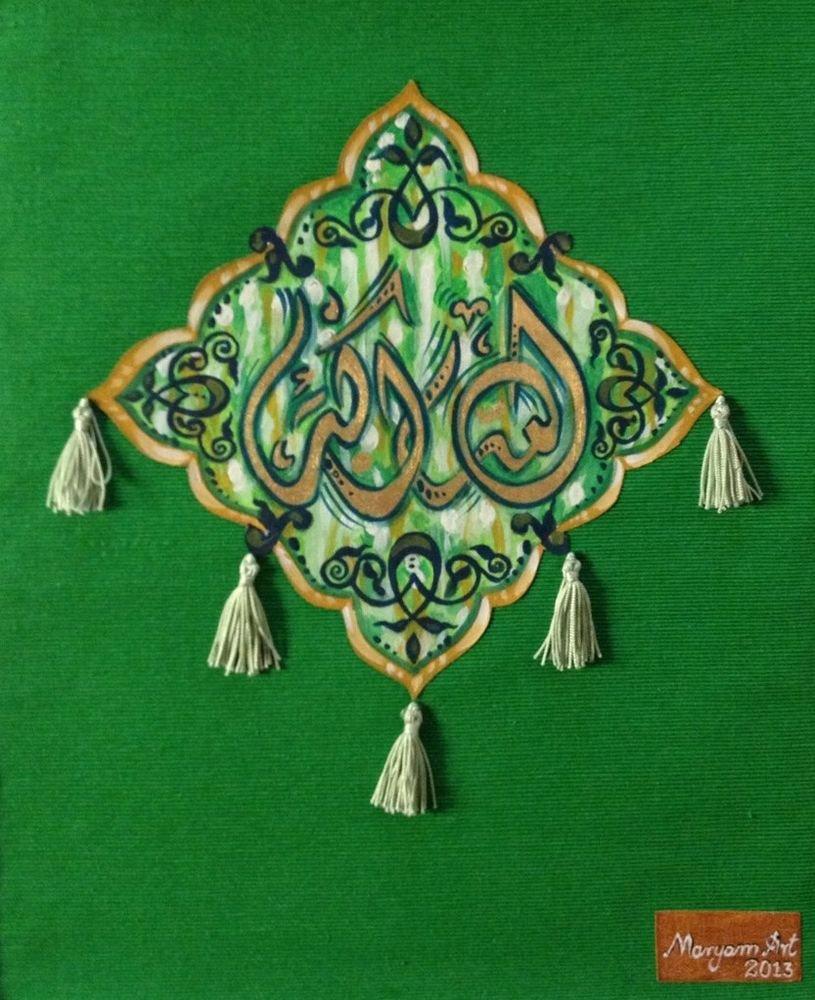 "Islamic Post Card ""Allah O Akbar"" Design From Original Paiting By MaryamOvaisArt"