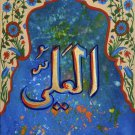 "Islamic Post Card "" Al-Aliy"" Design From Original Painting By Maryamovais"