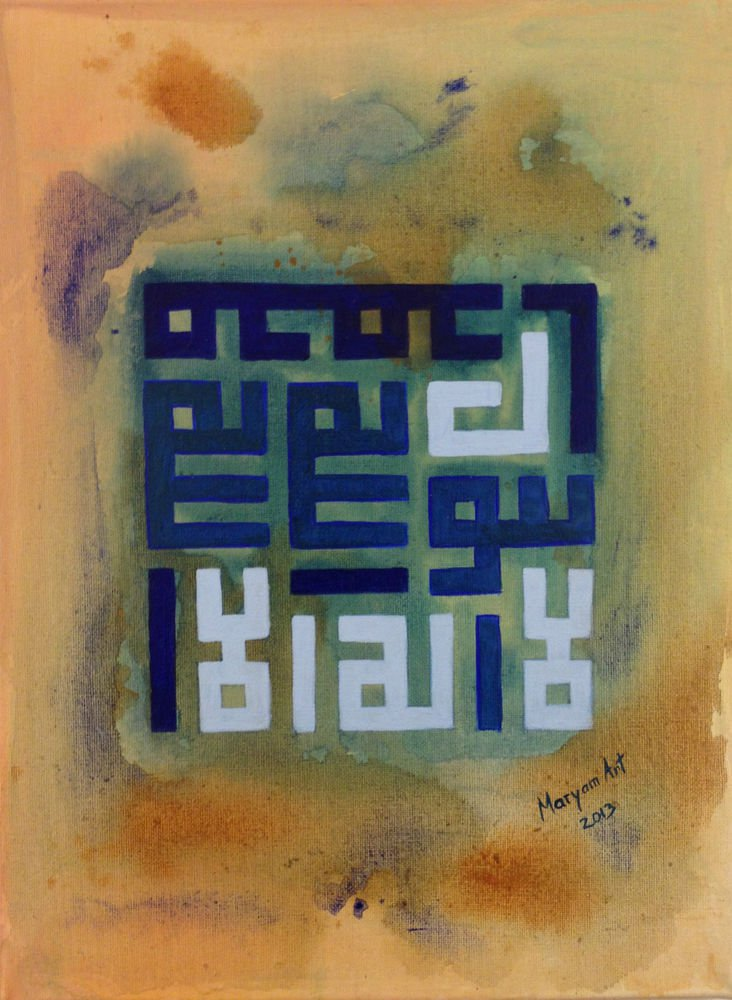 "Arabic Islamic Art ""Witness"" Written In Kufic Style By MaryamOvaisArt"