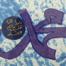 "Original Handmade painting watercolor on board Written""Mohammed (p.b.u.h)"""