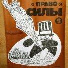 Soviet Russian Political Cartoons Anti American Portfolio 1984