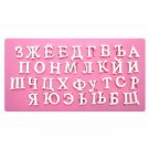 3D Bakeware Russian Alphabet Silicone Mold Letter Baking Decorating