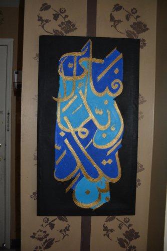 fabi aye allah rabbikuma oil painting