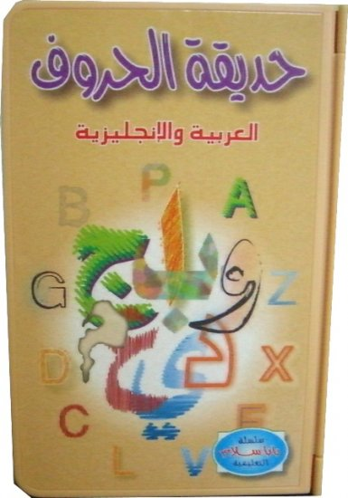 Alphabet Electronic Book Arabic-English Eid Gift, Ramadan Islamic Toy