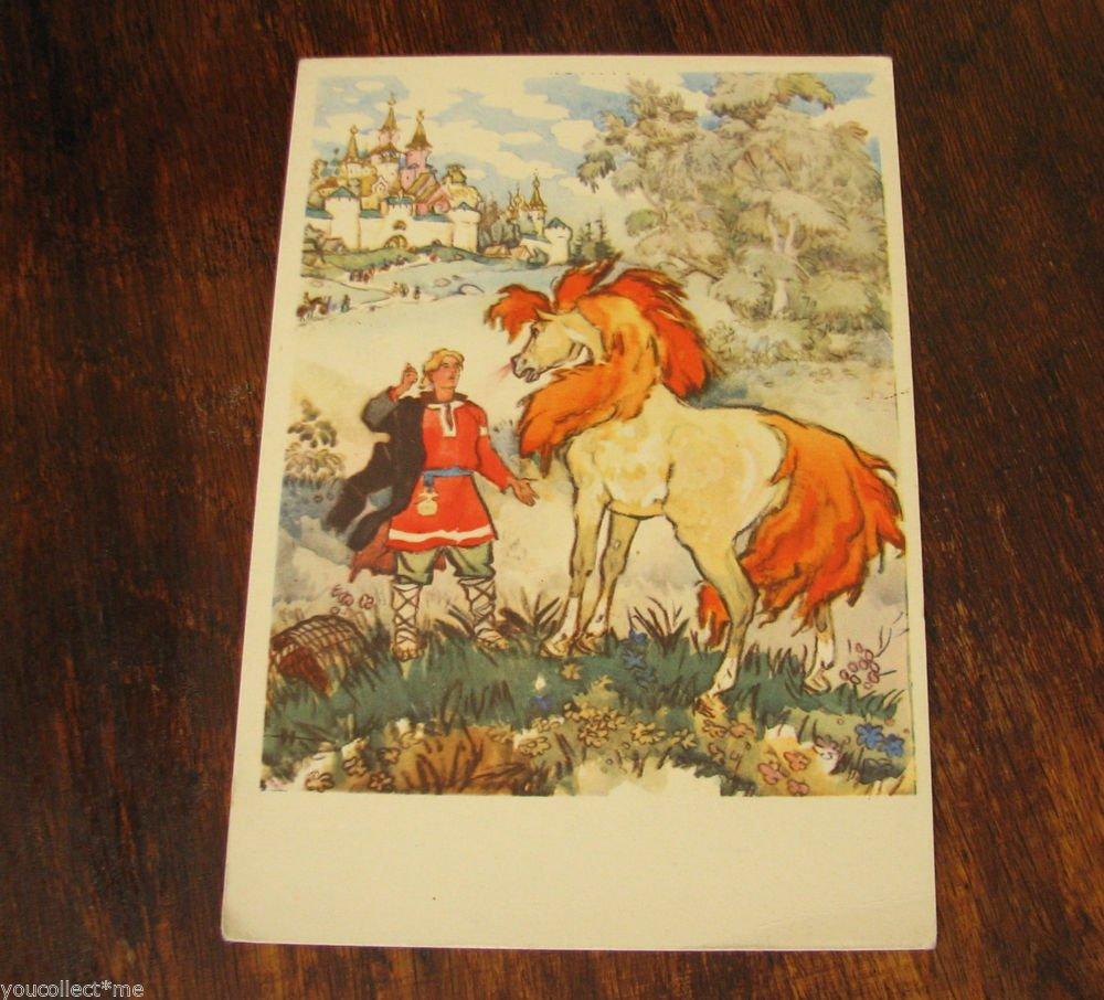 VINTAGE POSTCARD RUSSIAN USSR FOLK FAIRY TALE SIVKA-BURKA HORSE CASTLE IVANUSHKA