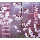 "Guide Book of the ""Kyoto Sakura Guidance""Cherry Tree AttractionsTravel Japan NEW"