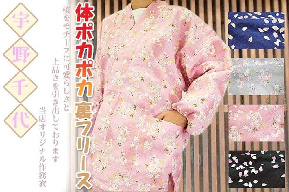Lady's Samue , Jinbei Fleece for Winter Room Wear SAKURA Pink  S-LL NEW