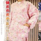 Lady's Samue , Jinbei Fleece for Winter Room Wear SAKURA Pink  S-LL NEW