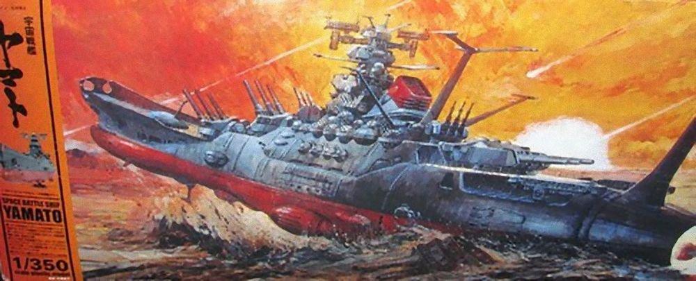 Space Battleship Yamato 1/350 Scale Assembling plastic Model Kit Bandai Japan NE