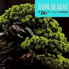 86th Kokufu BONSAI Exhibition ,Nippon Bonsai Association Photo Book Japan NEW