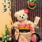 JAPANESE BEAR 3D miracle post card HAPPY NEW YEAR anime Geisya kimono Kyoto NEW!