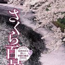 SAKURA Hundred Famous Views Full Version DVDSynforest Japan Cherry Blossom Guide