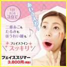 Grimm Face Slimmer Lift up,Face massage from Japan Beauty NEW Free shipping