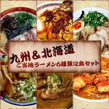 Raw Ramen,Noodle Hokkaido & Kyushu 6 Stores Japan 2Meals x 6Boxes,12servings F/S