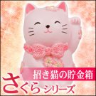 Manekineko Good Luck, beckoning cat Maiko pink Cherry blossoms Kyoto piggy bank