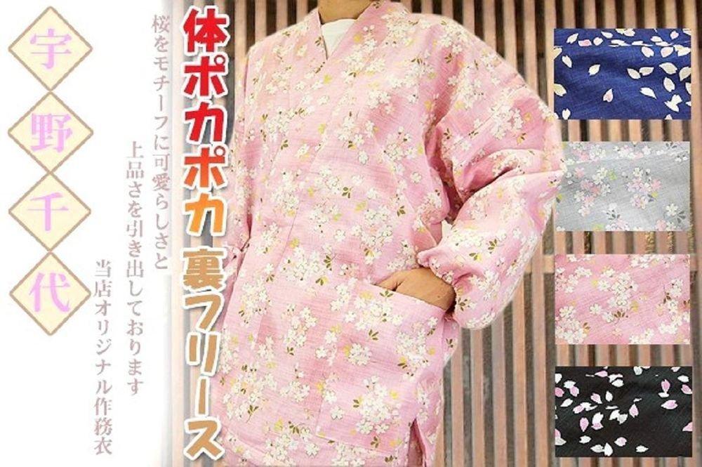 Lady's Samue Jinbei Fleece Winter Room Wear SAKURA Pink Navy Blue Black S-LL NEW