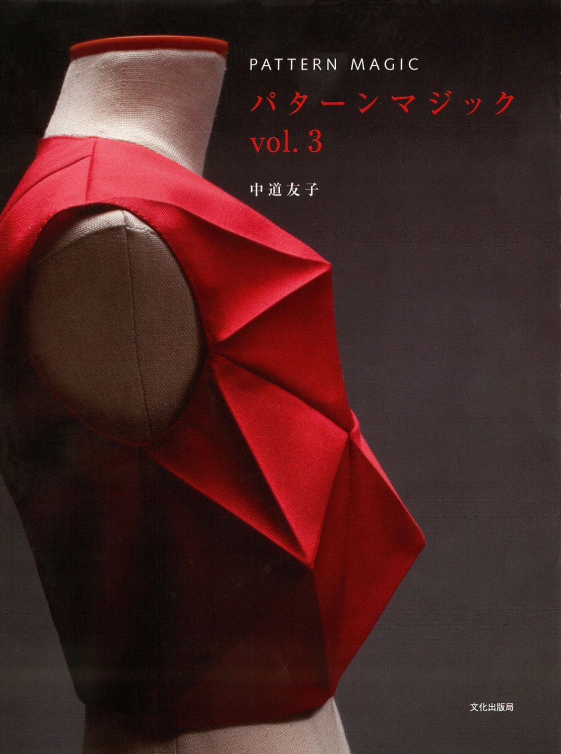 PATTERN MAGIC Vol.3 Japanese Clothes Design Book NEW�Free shipping