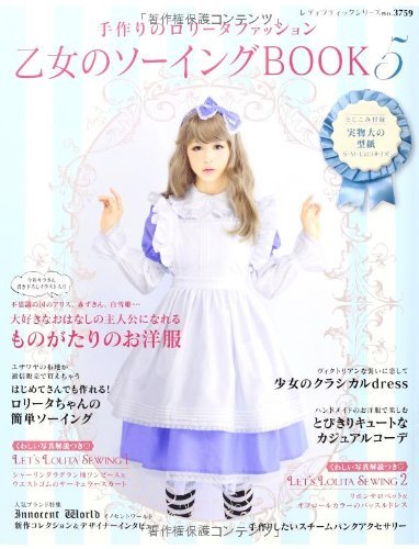 Handmade Gothic Lolita Fashion Cosplay Sewing Book Vol.5 Japanese Craft Book NEW
