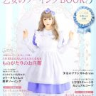 Handmade Gothic Lolita Fashion Cosplay Sewing Book Vol.5 Japanese Craft Book NEW