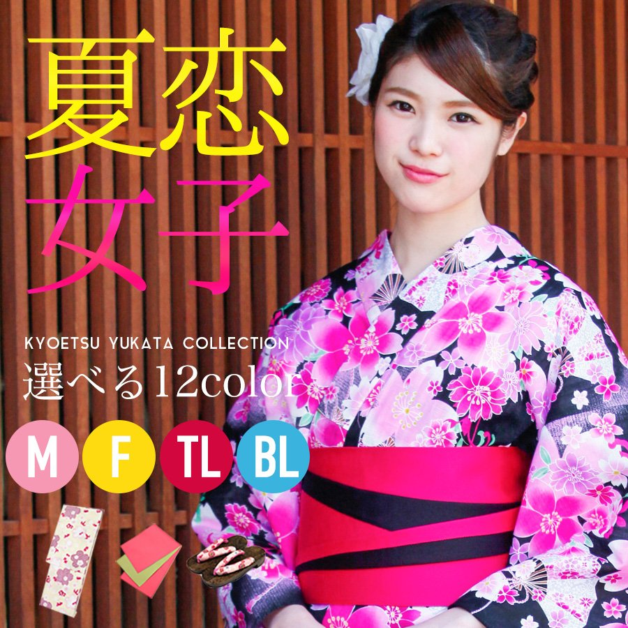 Summer Yukata Set Cherry Blossoms Pink Flower KimonoDress Maiko M NEWKyoto Japan