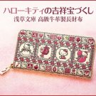SANRIO HELLO KITTY Asakusa Bunko Cowhide Length Wallet Japan limited! NEW F/S
