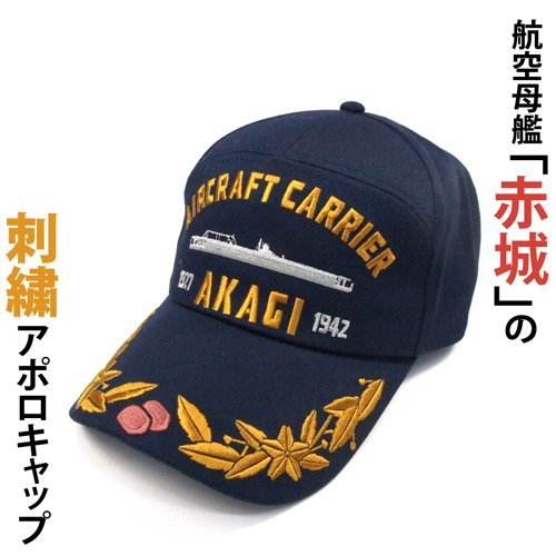 NEW Kantai Collection Kancolle Kan Colle Japan Anime Cap Akagi JP Limited Rare
