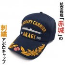 NEW Kantai Collection Kancolle Kan Colle Japan Anime Cap Akagi JP Limited Rare