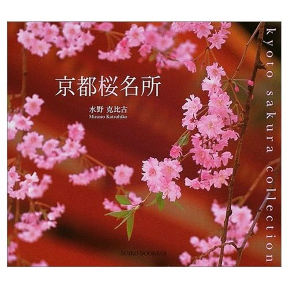 """Guide Book of """"Kyoto Cherry Blossom Attractions Introduction Sakura Travel Japan"""